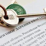 Договор дарения квартиры между близкими родственниками в 2019 году