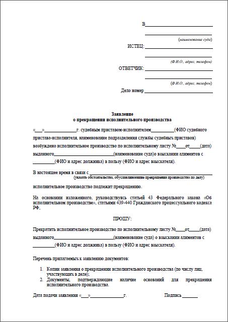 obrazec-zayavleniya-ob-otkaze-ot-alimentov