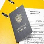 Истечение срока трудового договора (уведомление, статья, образец)