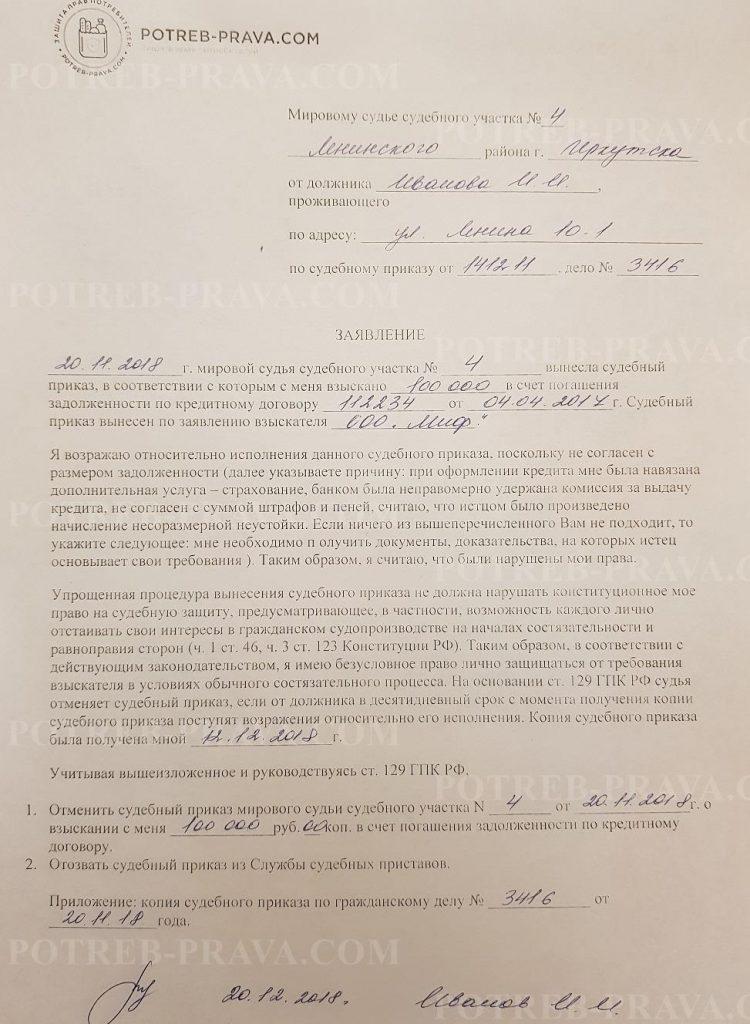 Отмена судебного приказа о взыскании задолженности по кредиту по сроку давности 2019: образец заполнения заявления в суд