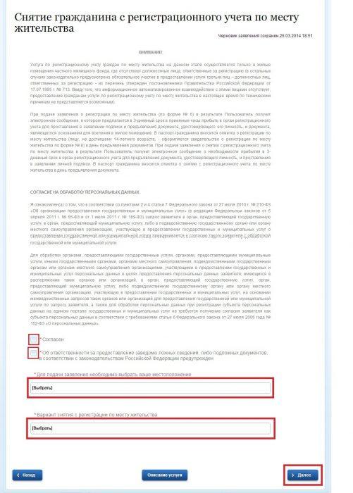 Изображение - Способы выписаться из квартиры Kak-vypisatsya-iz-kvartiry-5-501x700