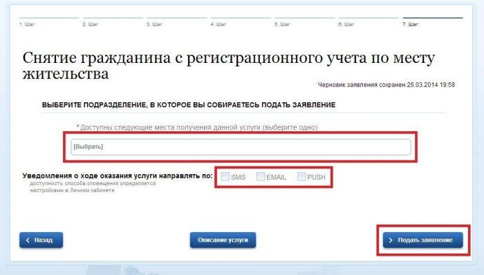 Изображение - Способы выписаться из квартиры Kak-vypisatsya-iz-kvartiry-9-700x398