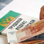Невыплата заработной платы (действия работника)