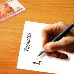 Расписка в получении денежных средств за квартиру (образец)