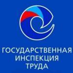 Трудовая инспекция в Москве