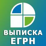 Изображение - Порядок и способы получения выписки из егрн на квартиру Vypiska-iz-EGRN-na-kvartiru-1-150x150