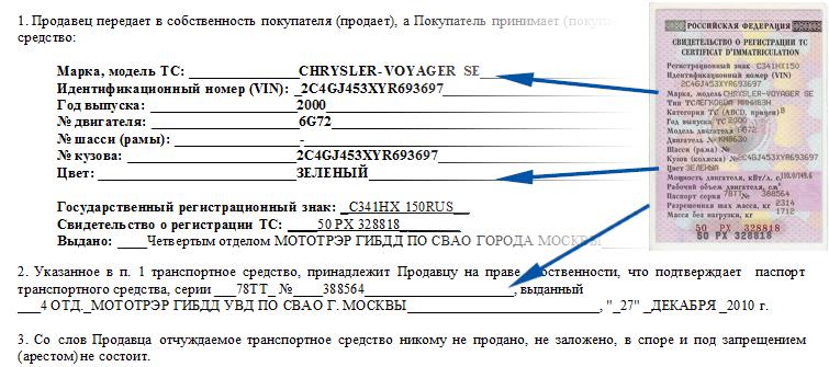 Изображение - Договор купли продажи авто для гибдд dogovor-kupli-prodazhi-transportnogo-sredstva-step-2