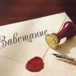 Как узнать есть ли завещание на наследство после смерти