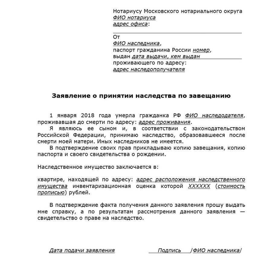 Перечень документов для вступления в наследство на дом по завещанию