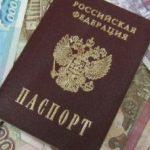 Мошенничество с паспортными данными