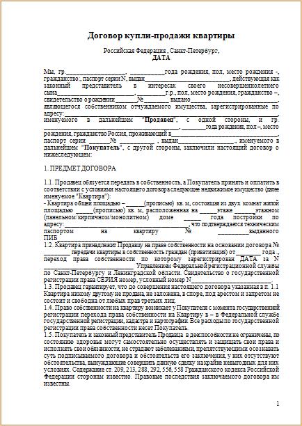 Изображение - Продажа доли в приватизированной квартире, особенности продажи доли ребенка obrazec-dogovora-kupli-prodazhi-kvartiry-rebenok-sobstvennik
