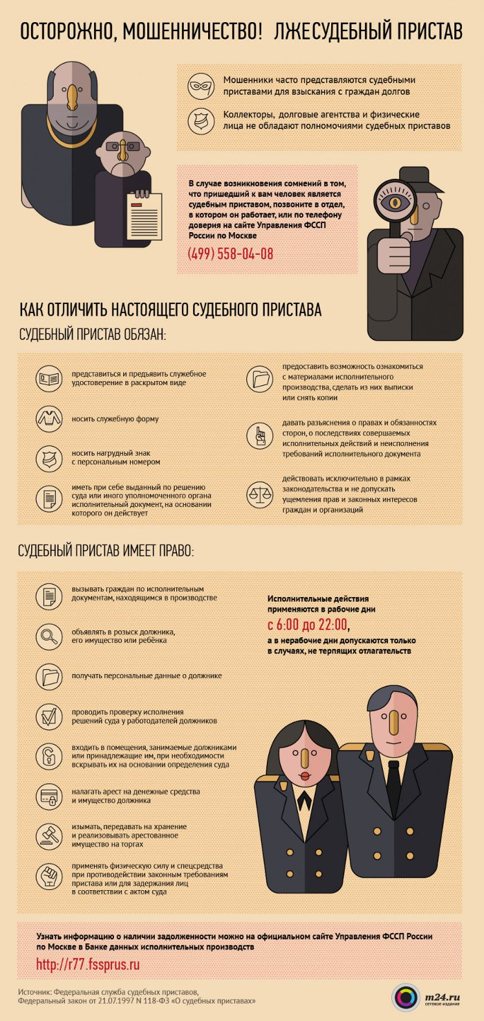 Изображение - Сколько процентов от зарплаты могут удерживать судебные приставы pristav-2