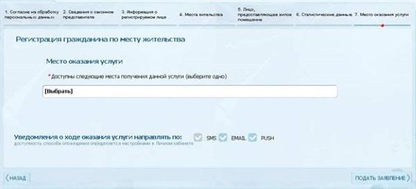 Підрозділ для подачі документів на реєстрацію за місцем проживання