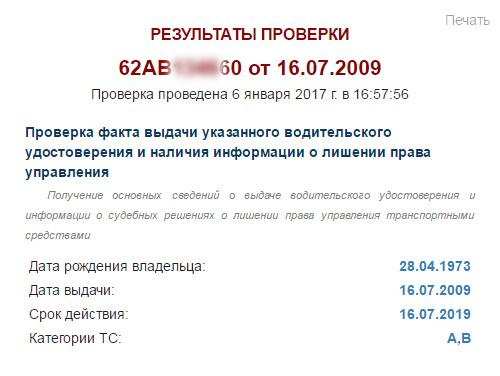 Гибдд официальный сайт проверить водительское удостоверение по фамилии