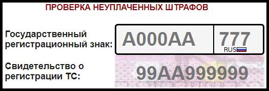Штрафы ГИБДД 2019 проверить по номеру автомобиля