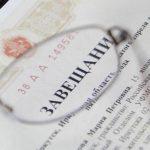Сколько стоит оформить завещание у нотариуса