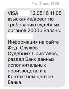 Списание средств со счета приставами банк продал долг по кредиту коллекторам